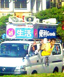 宣伝カー260.JPG