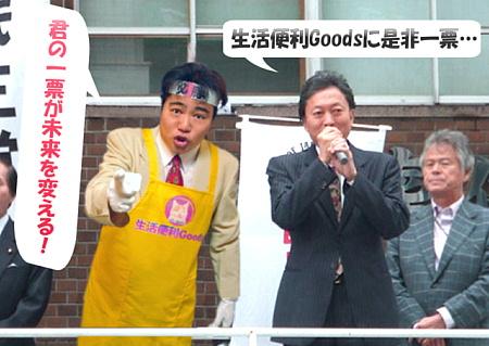 演説450.JPG